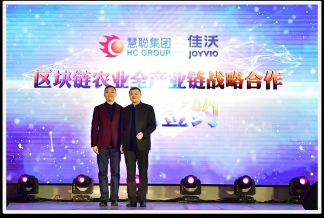 慧聪刘小东:将慧链打造为全球最有价值溯源公链