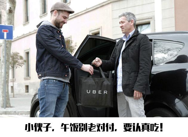 短路三分钟 | 滴滴、Uber集体转战外卖  民以食为天才是真理?