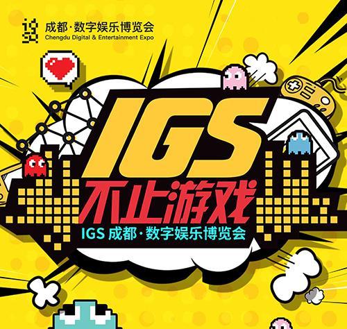 揭秘2018IGS成都·数字娱乐博览会4大看点!