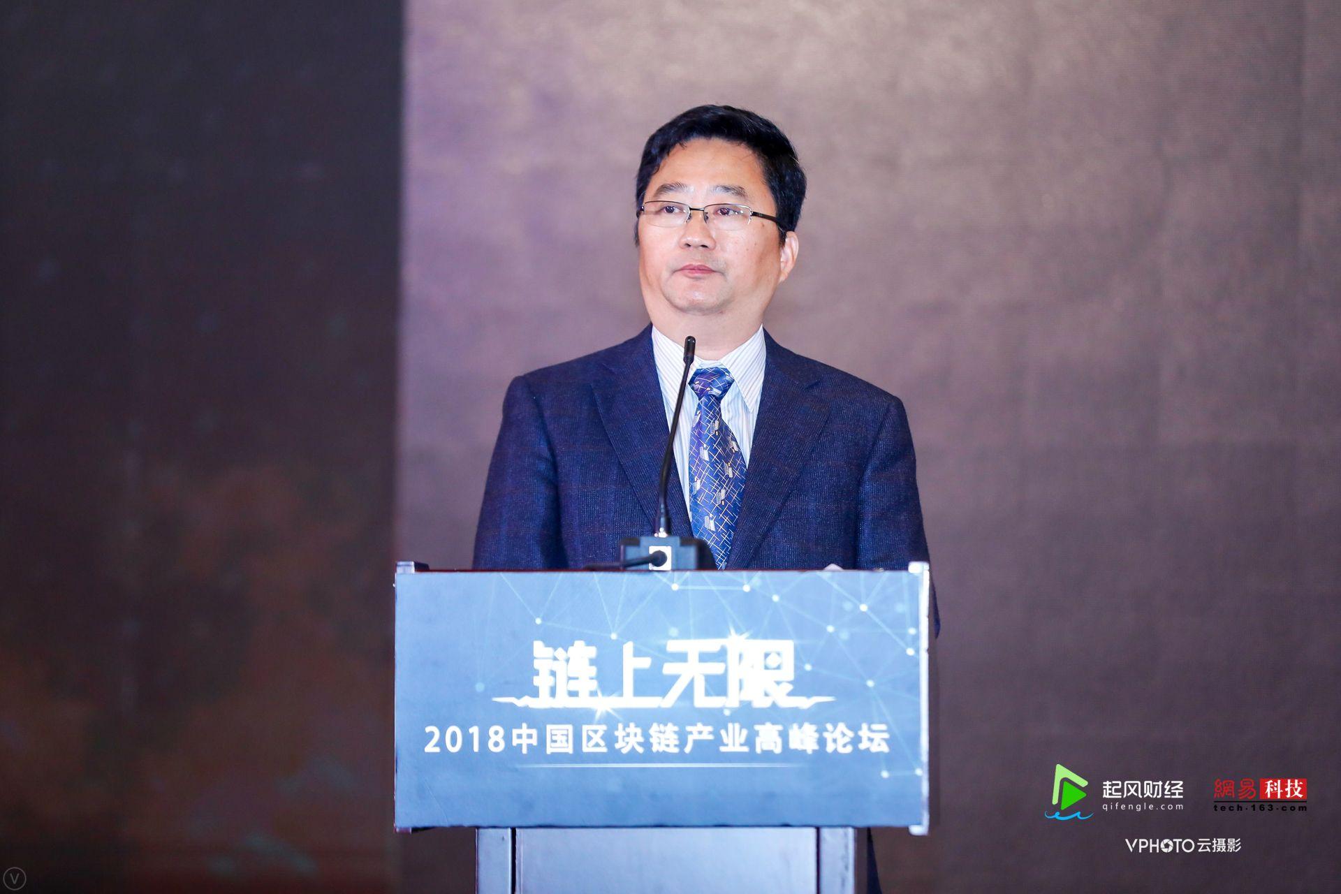 工信部童晓民:区块链正引领新一轮技术和产业变革