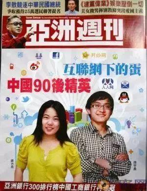 币圈贾跃亭曾为马云门徒套现120亿 逃亡美国