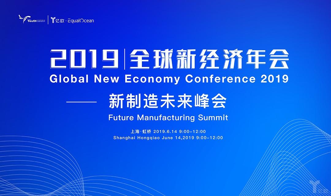2019全球新经济年会丨新制造未来峰会