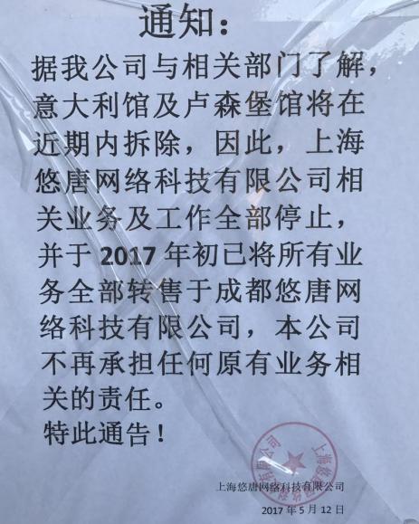 上海悠唐历时两年精心布局诈骗陷阱 数万用户投资18亿秒变游戏币一文不值