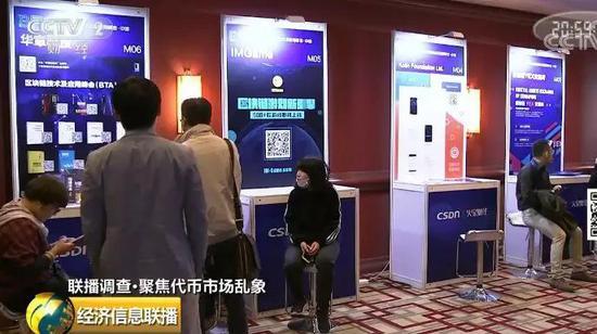北京大学光华管理学院金融系主任 区块链实验室主任刘晓蕾介绍,你就没有价值,但是照样可以炒得很高,为什么呢,就是搏傻,虽然价值是零,但是现在卖十块钱,后面二十块钱还有人愿意买,再找一个更大的傻瓜卖给他。
