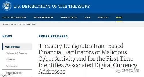 华盛顿 - 美国财政部国外资产控制办公室(OFAC)昨天对两名伊朗人员Ali Khorashadizadeh 和Mohammad Ghorbaniyan 采取行动,他们被判定协助伊朗使用SamSam 勒索软件的黑客接收数字货币(比特币)赎金,当中有200多名已知受害者。