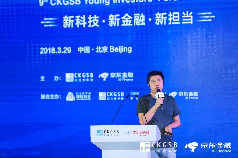第九届长江青投论坛成功召开,长江商学院京东金融科技学堂正式开营