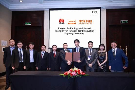 平安科技与华为基于智简网络的联合创新签约仪式