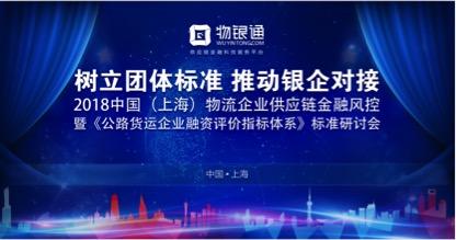 物流金融团体标准发布,中小物流企业获普惠金融支持