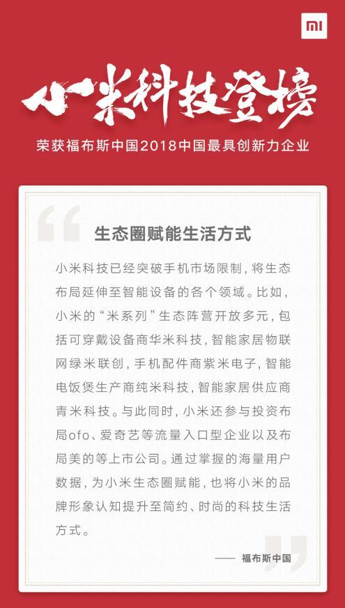 福布斯发布中国50家最具创新力企业榜单 小米凭生态圈上榜