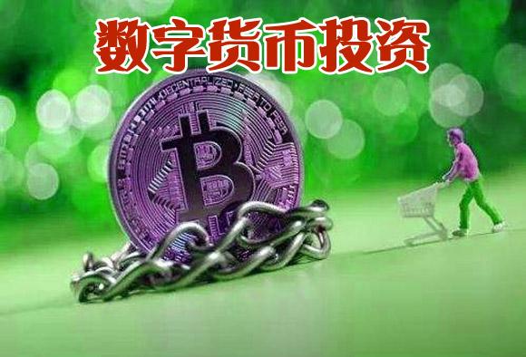 数字货币投资