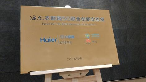 海尔衣联网5G联合创新实验室正式揭牌