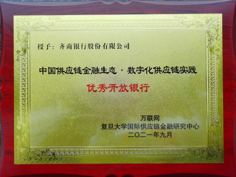 """齐商银行荣获""""中国供应链金融生态·数字化供应链实践优秀开放银行"""""""