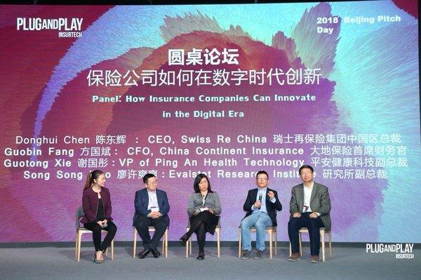 """PNP""""2018保险科技全球创业公司路演大会""""圆桌论坛"""