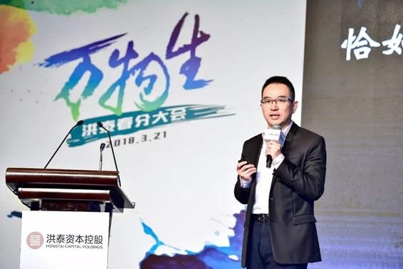 """3月21日,郭宇航在洪泰基金""""春分-万物生""""投资人大会上发表演讲"""
