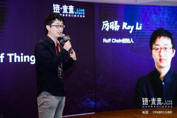 Ruff Chain的创始人Roy Li