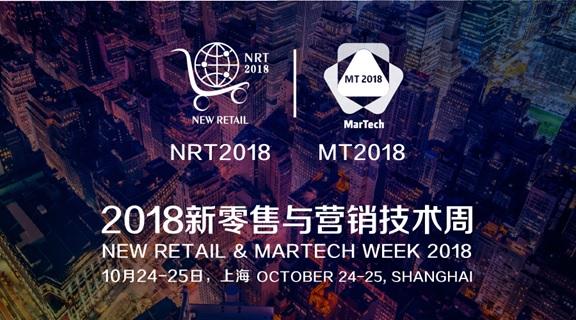 2018新零售与营销技术周官方海报