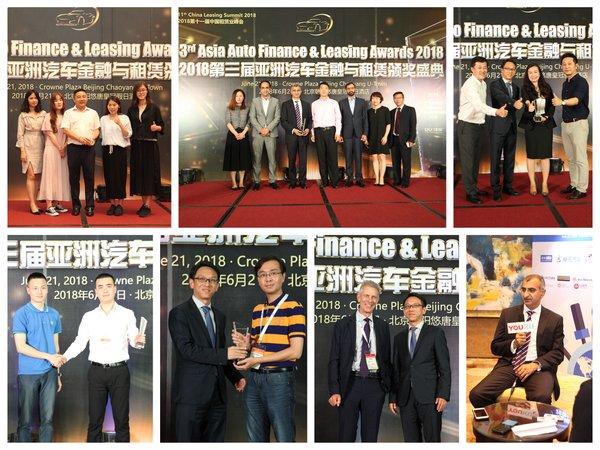 第十一届中国租赁业峰会暨亚洲汽车金融与租赁颁奖盛况
