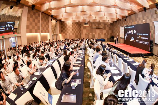 图:2019中国客户体验创新大会主会场