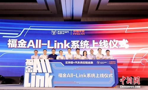 福金All-Link系统正式上线