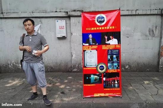 ▲2016年5月20日,成都,一种叫DGC的虚拟货币在成都街头小巷进行宣传。(视觉中国/图)