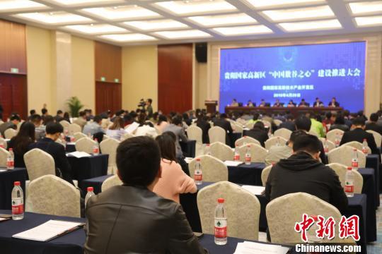 """4月20日,贵阳高新区""""中国数谷之心""""建设推进大会现场。冷桂玉"""