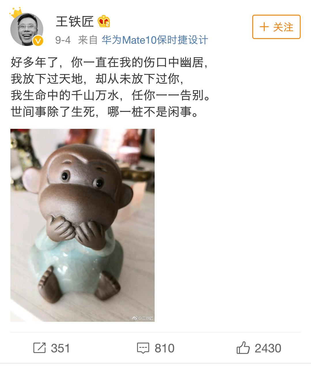 9月4日当天王欣的微博@截图来源王欣微博