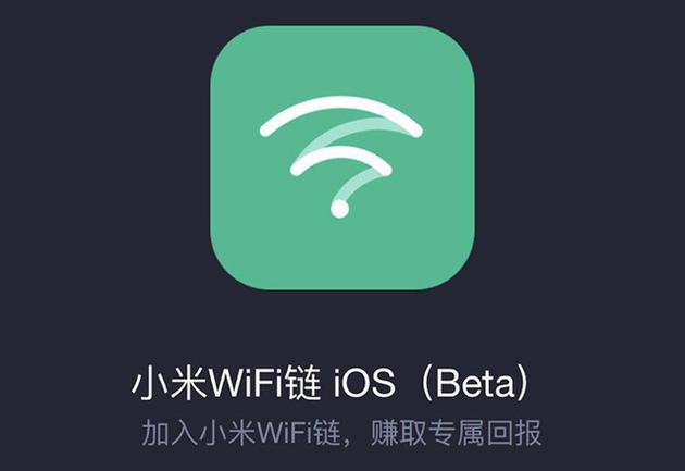 小米WiFi链应用