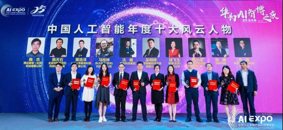 2019全球智博会发布AI年度风云人物
