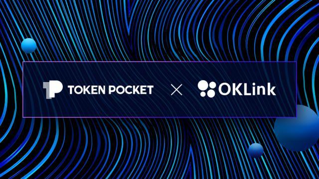 欧科云链OKLink与TokenPocket钱包达成数字资产安全战略合作