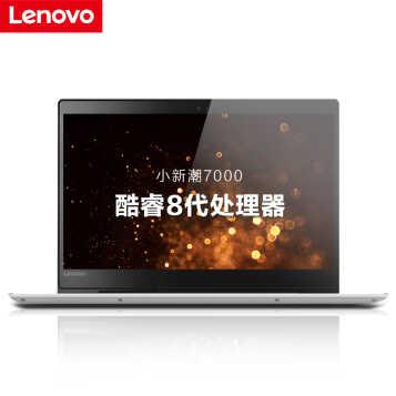 联想超极本 小新潮7000 14.0英寸酷睿八代I5四核轻薄便携手提商务办公学生超薄笔记本电脑 标配银色(i5-8250 4G 1T+128G) GT940MX 2G独显 含office