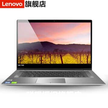 联想(Lenovo) 笔记本小新潮7000 15.6英寸窄边框轻薄商务办公手提电脑i5-7200U 定制版 i5 8G内存 1T+128G固态 GT940 - 2G 独显
