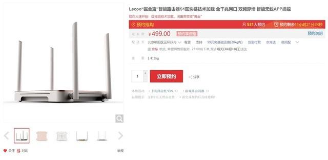 区块链技术加载 智能路由器S1京东预售