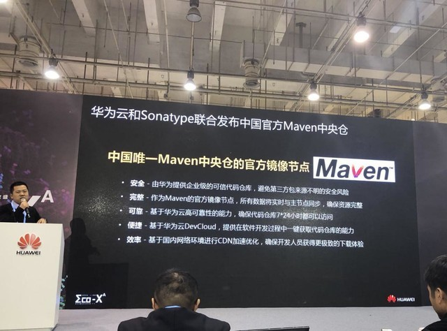华为云和Sonatype联合发布Maven中央仓