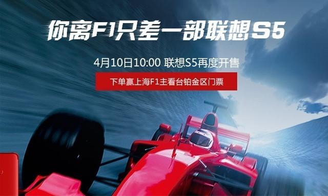 999元起 Lenovo S5今天十点第四轮开售(审核不发)