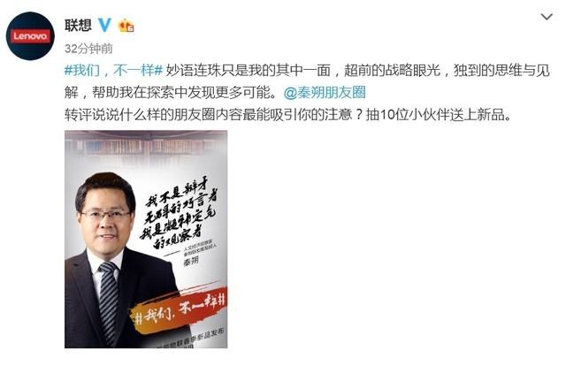 """秦朔为4.16联想智能物联春季发布""""代言"""""""