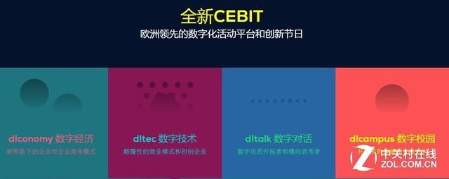 CEBIT 2018整装待发:开展前你要的信息全在这