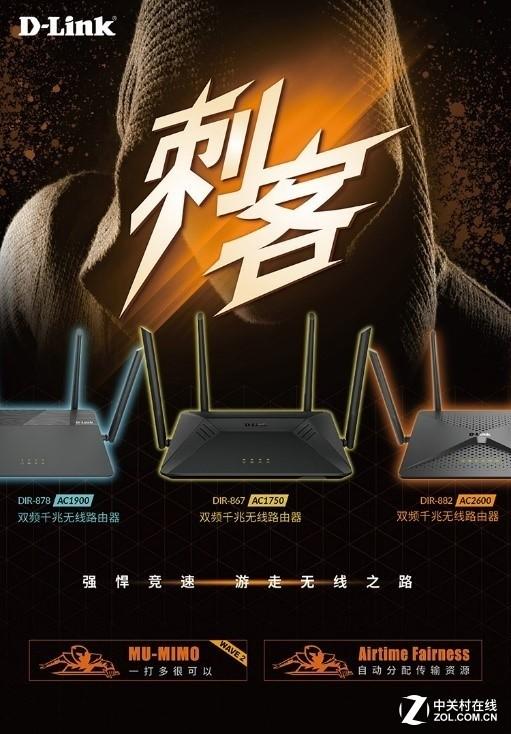 "D-Link发布全新""Wave 2""路由DIR-867"