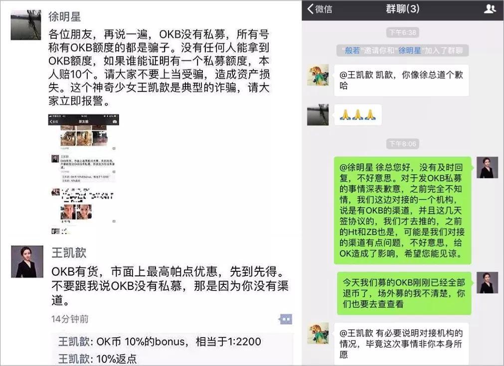 王凯歆和徐明星的微信记录