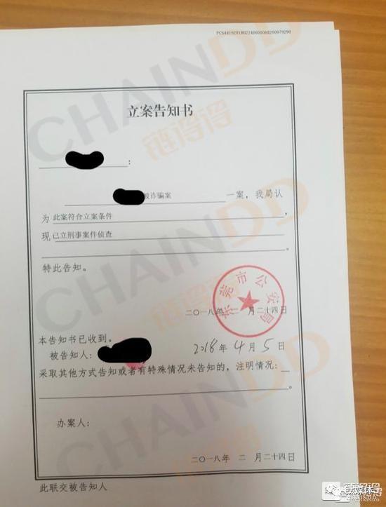 东莞公安局出示的立案告知书
