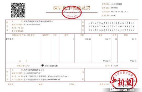 全国首张区块链电子发票10日在深圳实现落地 陈文 摄