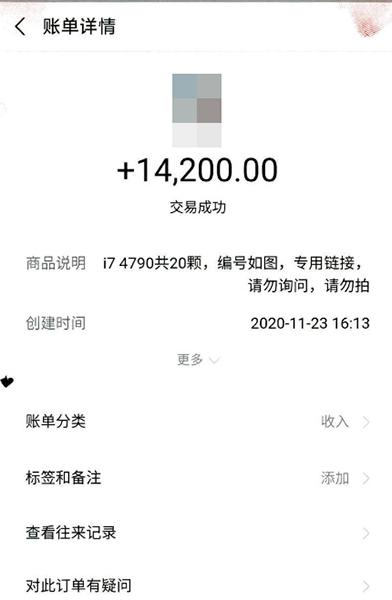 图说:非法获利约人民币15万元