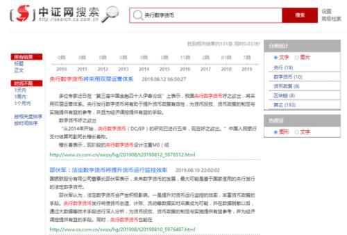 △《中国证券报》官网对央行数字货币的部分报道