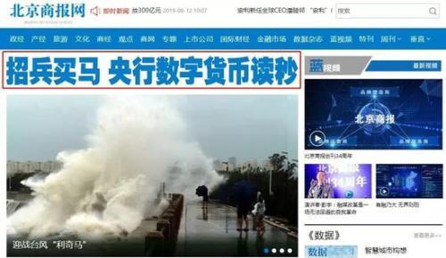 值得注意的是,该文章还被置顶为北京商报网首页头条。