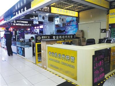 5月4日,赛格电子市场内,一家矿机档口挂出矿机托管广告。矿机利润下滑后,部分商户选择炒币和托管开拓收入。