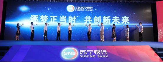 江苏苏宁银行开业一周年 资产规模突破220亿元