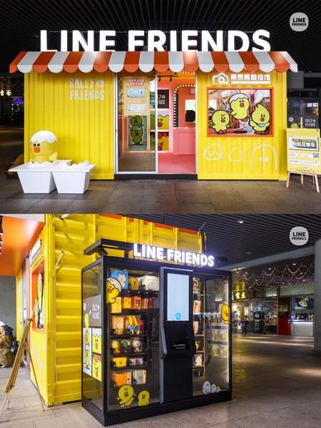 LINE FRIENDS 主题自拍馆 /LINE FRIENDS无人售货机