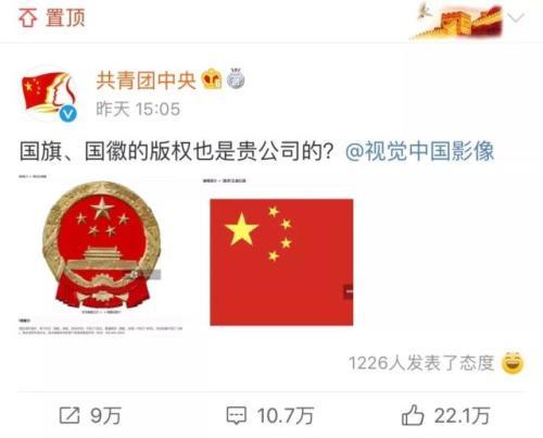 【解局】讨论视觉中国争议的正确姿势