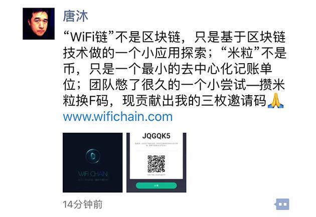 小米生态链副总裁唐沐解释WiFi链App