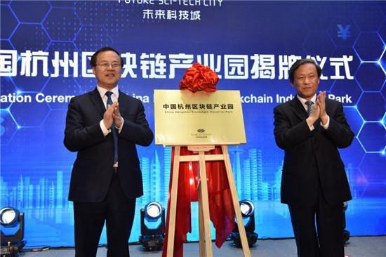 产业园启动仪式杭州网 图
